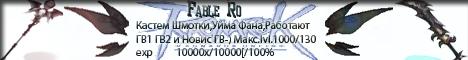 Статистика просмотров баннера №16 | некоторые особенности бесплатной RO MMORPG игры на FableRO: Archangeling Wings, заточка на +10 с помощью Infernum, МВП-Арена, Evil Lightning Wings, полноценная профессия Baby Thief, Top200 игроков, Фосфор, Golden Ring, Семя Колбасного Дерева, Пластилин, Kawaii Kitty Tail, Saiyan, НПЦ Голосовалка, Сульфат Аммония, stat reset, и многое другое