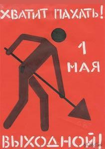 1 мая - День Весны и Труда |