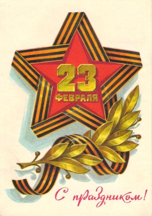 23 февраля - День Защитника Отечества |