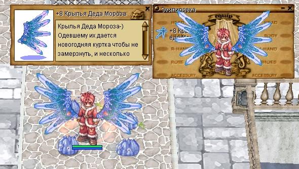 Крылья Деда Мороза |